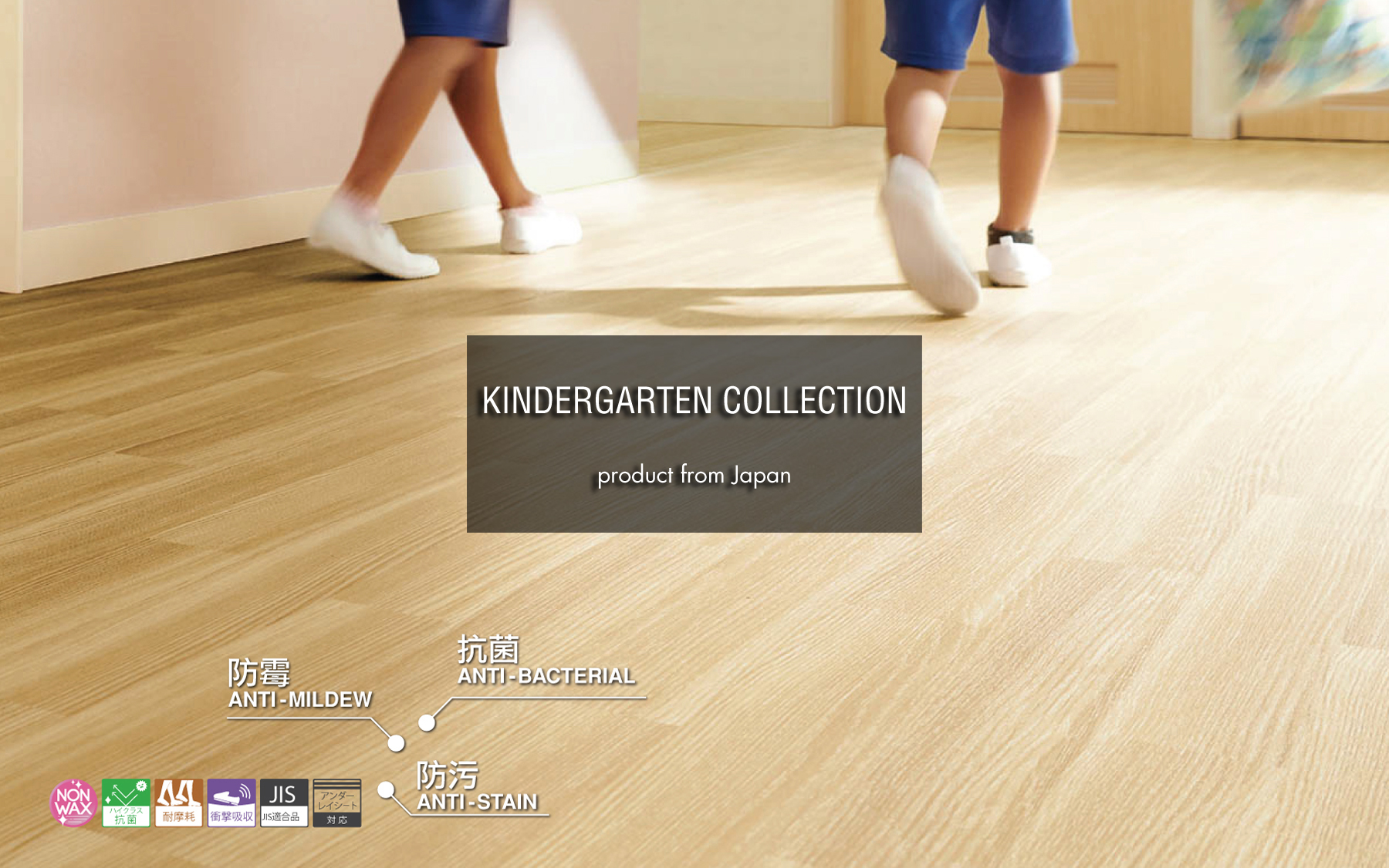 Tat Ming Flooring Slide Image Kingdergarten Collection
