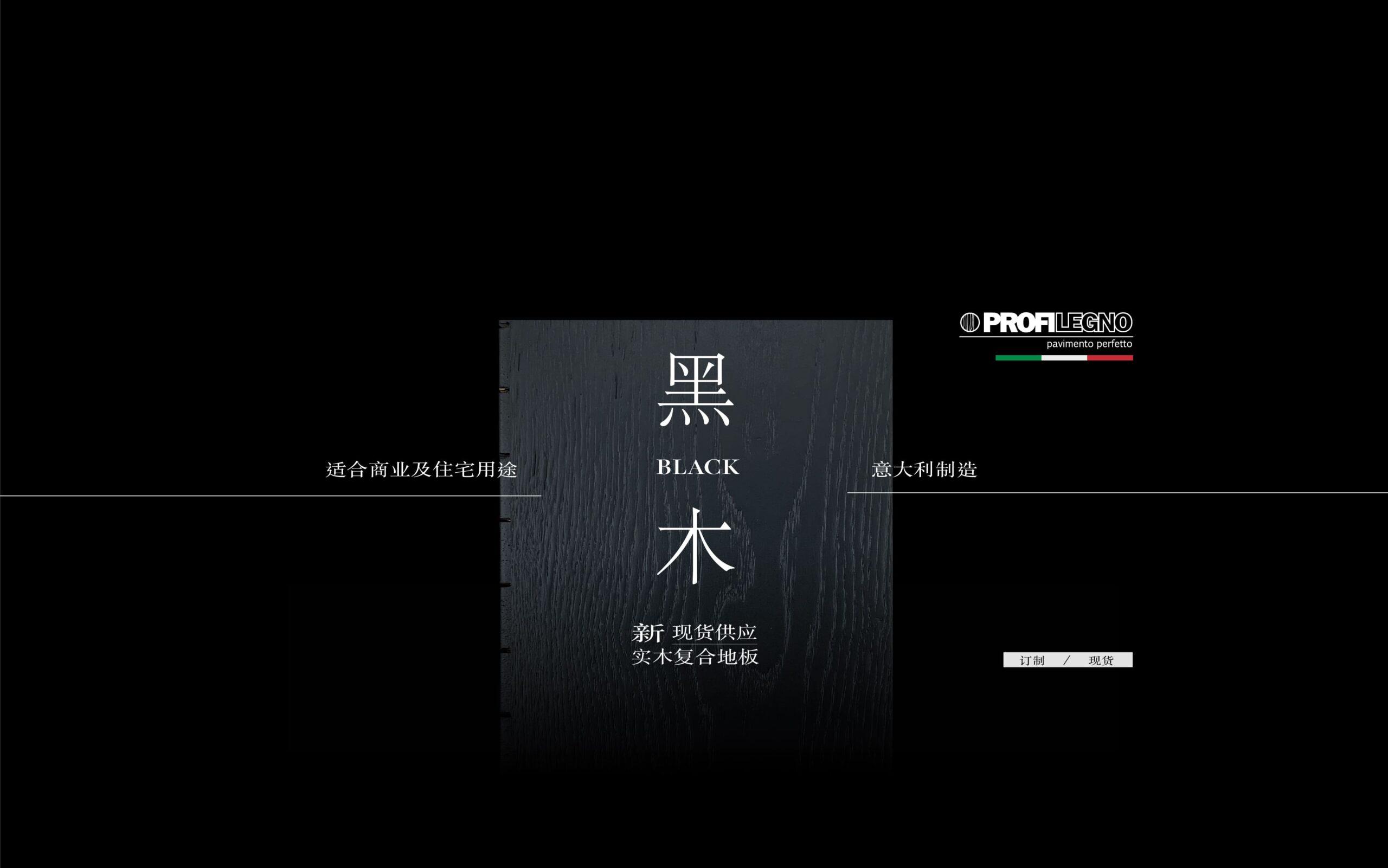 Tat Ming Flooring BK